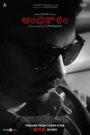Andhakaaram Movie Poster